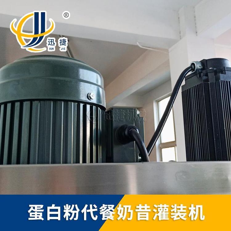 双头粉剂罐装灌装机