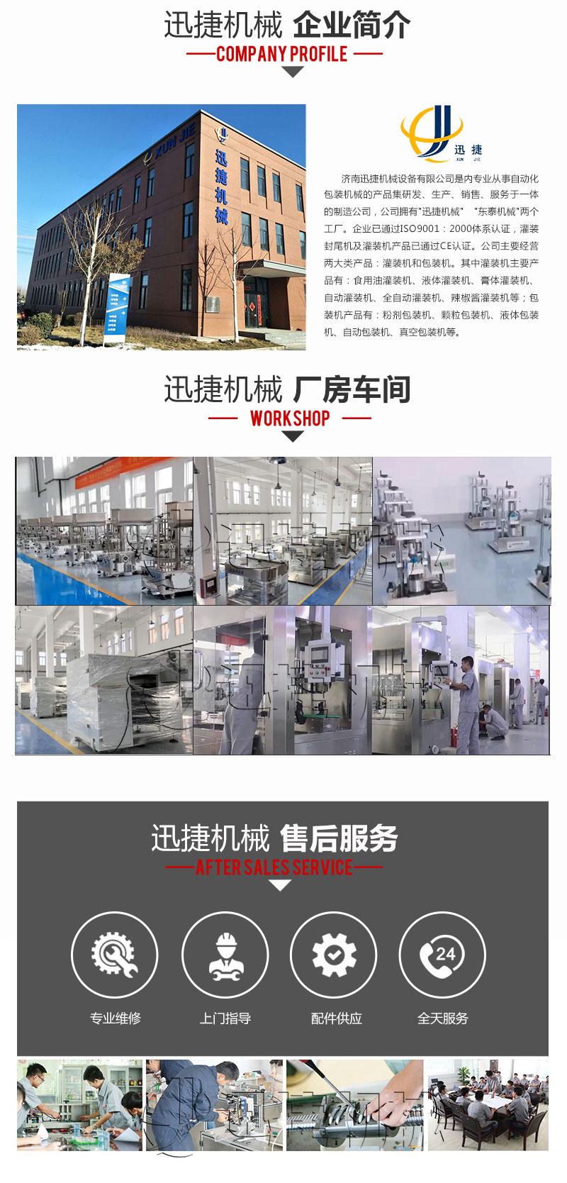 直线式罐装粉剂灌装压盖生产线